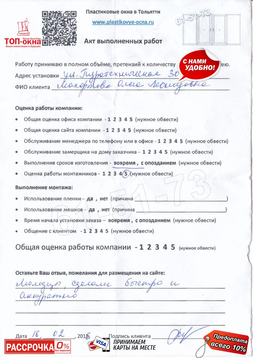 http://plastikovye-ocna.ru/images/otzuvu/1096.jpg