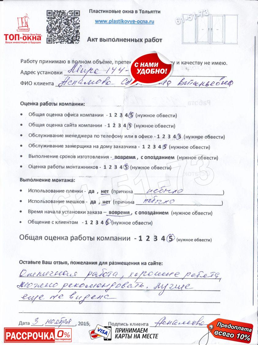 http://plastikovye-ocna.ru/images/otzuvu/otz228.jpg
