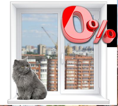 Пластиковые окна в кредит без процентов кредит под залог чужой недвижимости